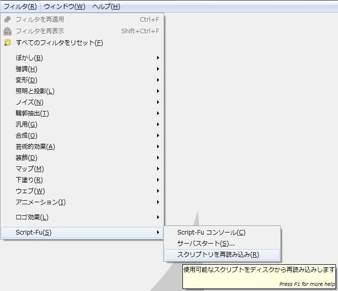 filter-script-fu-reload.jpg