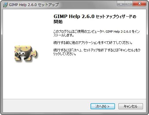 gimp-help-install-1.jpg