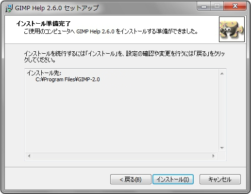 gimp-help-install-3.jpg