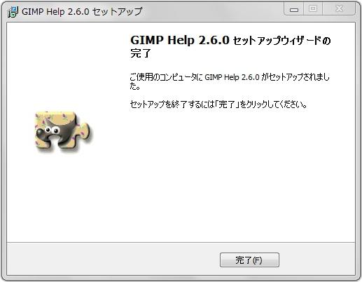 gimp-help-install-4.jpg