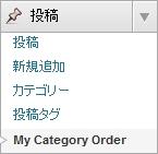 menu-my-category-order1.jpg