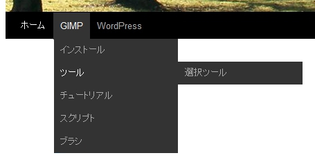 wordpress-menu-example.jpg