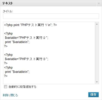 exec-php-widget-text.jpg