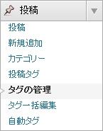 menu-edit-simple-tags-manage.jpg