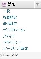 menu-setup-exec-php.jpg