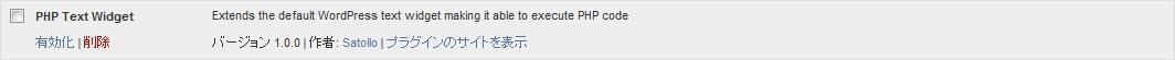 php-text-widget-enabling.jpg