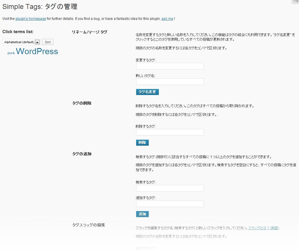 simple-tags-manage.jpg