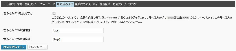 simple-tags-setting-embeddedtags.jpg