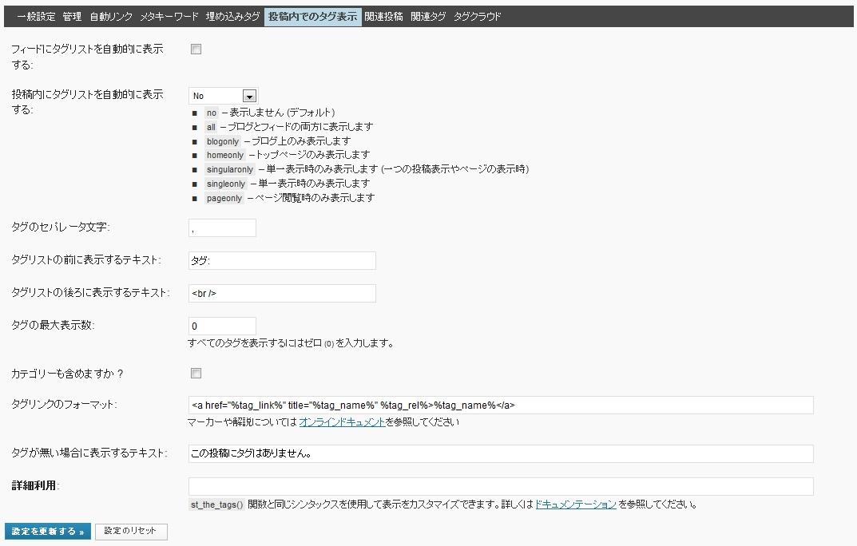 simple-tags-setting-tagspost.jpg