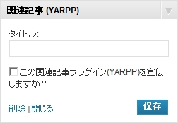 yarpp-widgets-settings.jpg