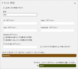 contact-form-7-edit-form-text.jpg