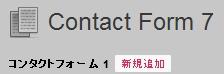contact-form-7-edit-new.jpg