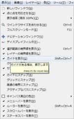 gimp-view-guide.jpg