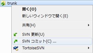 svn-commit-1.jpg