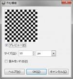 gimp-dialog-checkerboard.jpg