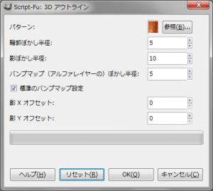 gimp-dialog-script-fu-3d-outline-effect.png