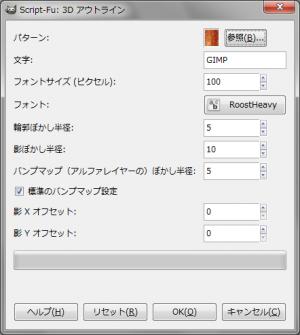 gimp-dialog-script-fu-3d-outline-logo.png