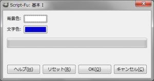 gimp-dialog-script-fu-basic1-effect.png