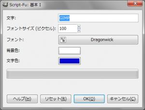 gimp-dialog-script-fu-basic1-logo.png