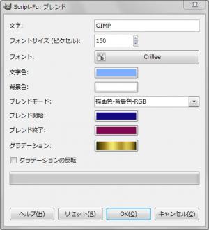 gimp-dialog-script-fu-blend-logo.png
