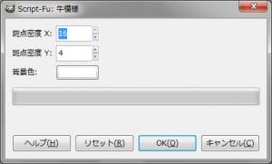 gimp-dialog-script-fu-bovinated-effect.png