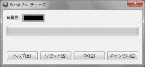 gimp-dialog-script-fu-chalk-effect.png