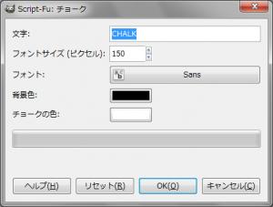 gimp-dialog-script-fu-chalk-logo.png