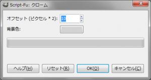 gimp-dialog-script-fu-chrome-effect.png
