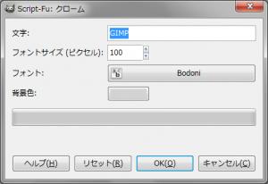 gimp-dialog-script-fu-chrome-logo.png