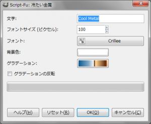gimp-dialog-script-fu-cool-metal-logo.png