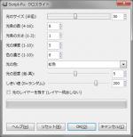 gimp-dialog-script-fu-cross-filter.png