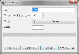 gimp-dialog-script-fu-frosty-logo.png