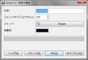 gimp-dialog-script-fu-glow-logo.png