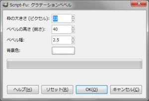gimp-dialog-script-fu-gradient-bevel-effect.png