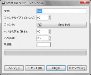 gimp-dialog-script-fu-gradient-bevel-logo.png