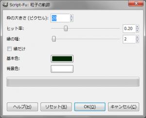 gimp-dialog-script-fu-particle-trace-effect.png
