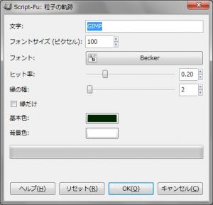 gimp-dialog-script-fu-particle-trace-logo.png