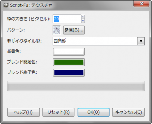 gimp-dialog-script-fu-texture-effect.png