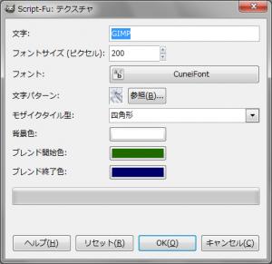gimp-dialog-script-fu-texture-logo.png