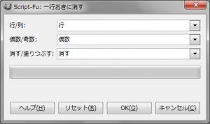 gimp-dialog-erase-rows.png