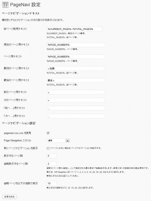 wp-pagenavi-setup.jpg
