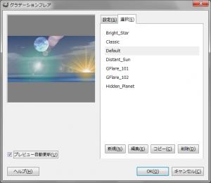 gimp-dialog-gflare-selector.png