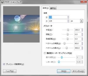 gimp-dialog-gflare-settings.png