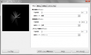 gimp-dialog-gradient_flare_editor-general-rays_only.png