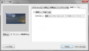 gimp-dialog-lighting-environment-map.png