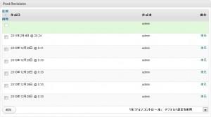revision-control-post-revisions-sakuzyo.jpg