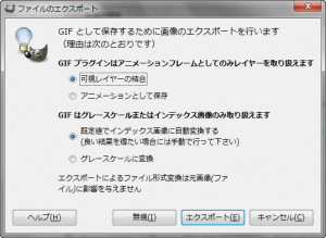 gimp-dialog-export-gif-file.png