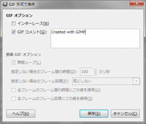 gimp-dialog-export-gif-file-save.png