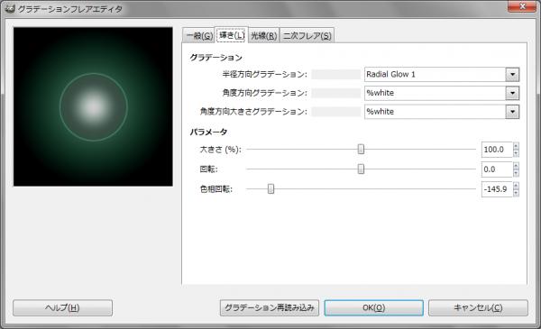 gimp-dialog-gradient_flare_editor-glow.png