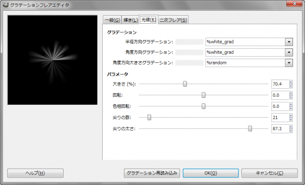 gimp-dialog-gradient_flare_editor-rays.png